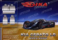 Автомобильные чехлы Kia Cerato LD 2003-2009 Nika