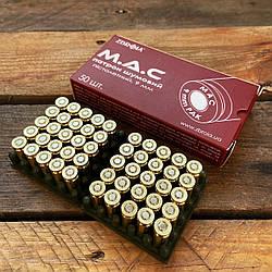 Патроны холостые ZBROIA M.A.C. 9 мм (пистолетные)