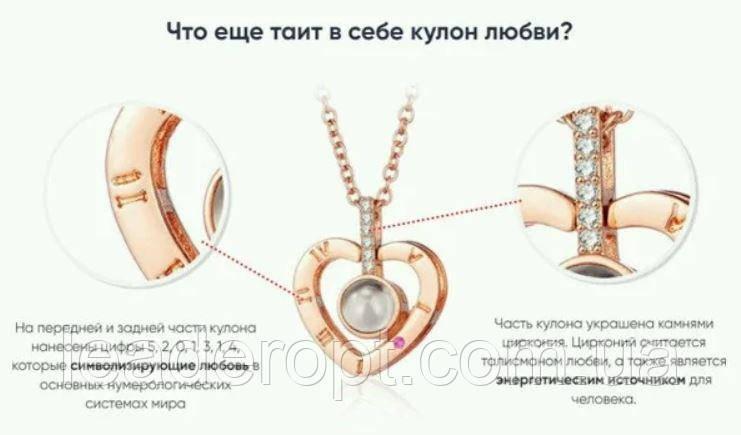 [ОПТ] Кулон подвеска с проекцией I love you Я тебя люблю на 100 языках мира в форме сердца (Цвет  Золото)