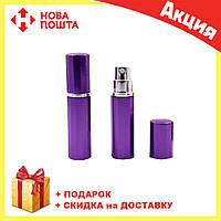 Компактный флакон атомайзер для ваших духов | Флакон для духов с пульверизатором Фиолетовый