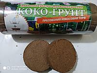 Коко - грунт таблетка на 1 литр грунта