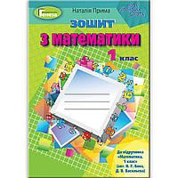 Зошит Математика 1 клас До підручника Бевз В. Авт: Прима Н. Вид: Генеза, фото 1