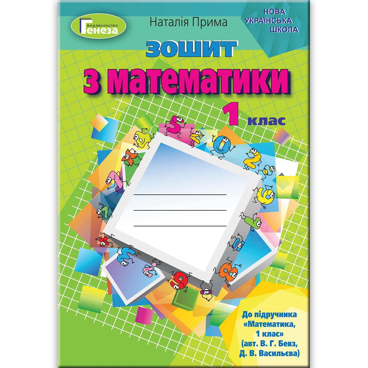Зошит Математика 1 клас До підручника Бевз В. Авт: Прима Н. Вид: Генеза