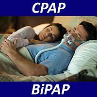 Аппараты для Терапии Xрапа и Апноэ СИПАП (CPAP) / БИПАП (BIPAP) Терапия и Респираторная Поддержка
