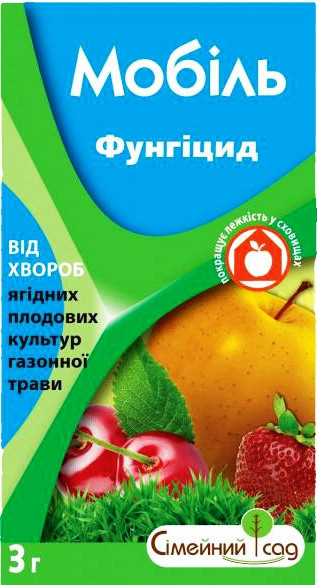 """Фунгицид Мобиль 3 г для яблони, груши, персика, клубники, винограда от ТМ """"Семейный Сад"""""""