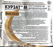 Фунгицид Курзат М 12,5 г, Dupont