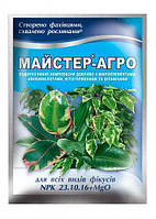 Мастер-Агро для всех видов фикусов 25 гр