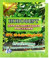 """Удобрение Новоферт """"Для не цветущих растений"""" 4 г"""