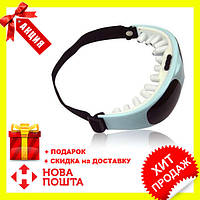 Массажер для глаз EYE MASSAGER! Топ Продаж