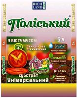 Субстрат Полесский Универсальный с Биогумусом, (pH 5,5-6,5), 5 л