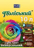 Субстрат Полесский Универсальный с Биогумусом, (pH 5,5-6,5), 10 л