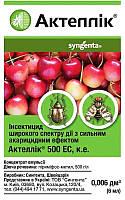 Инсекто-акарицид Актеллик, 6 мл, Syngenta