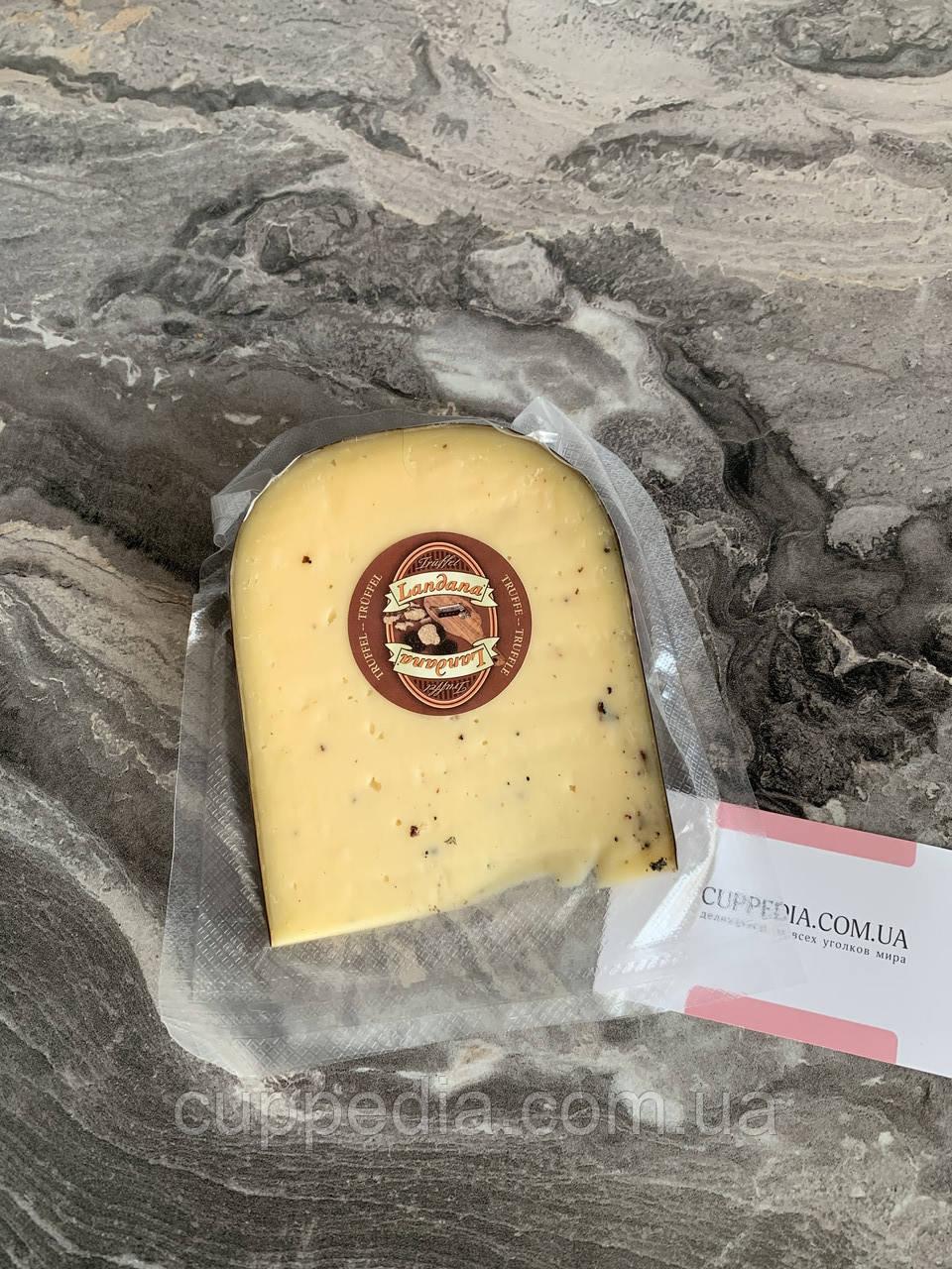 Сир Landana з трюфелем (шматочки сиру від 180 до 250 грм)