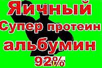 2КГ ЯИЧНЫЙ ПРОТЕИН АЛЬБУМИН 92% 3D МЕГА РЕЛЬЕФ