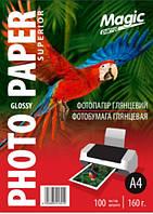 Глянцевая фотобумага Magic A4 160 г./м.   (100 листов) Superior