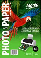 Матовая фотобумага Magic A4 150 грамм   (100 листов) Superior