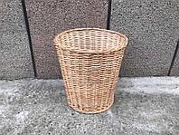 Плетена корзина для мусора із лози, підставка для парасольок(зонтов)