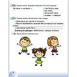 Зошит Я досліджую світ 1 клас 1 частина із 4 Авт: Гільберг Т. Вид: Генеза, фото 2