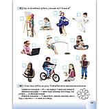 Зошит Я досліджую світ 1 клас 1 частина із 4 Авт: Гільберг Т. Вид: Генеза, фото 3