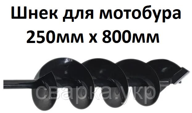 Шнек для мотобура 250мм х 800мм