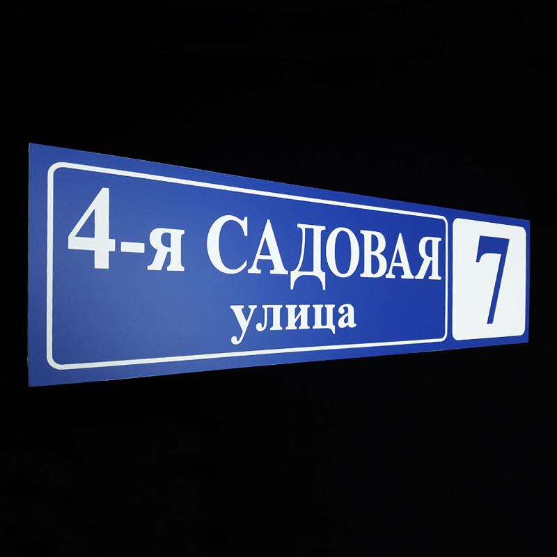Адресная табличка на ворота 605х200мм металлическая