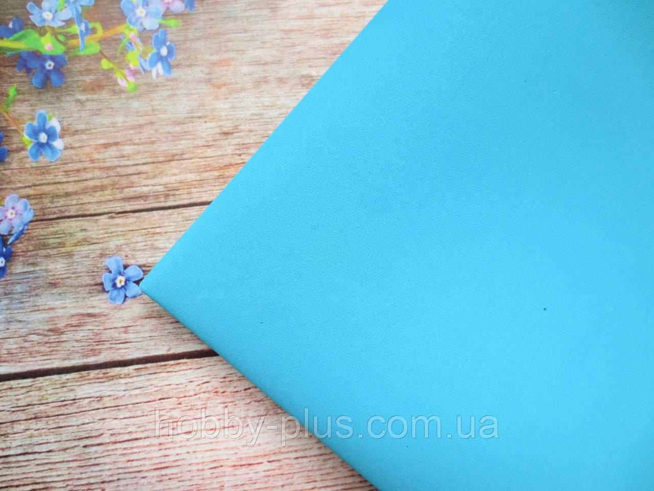 Фоамиран 1 мм, 50х50 см, цвет голубой