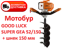 Мотобур GOOD LUCK SUPER GEA 52/150 + шнек 150 мм