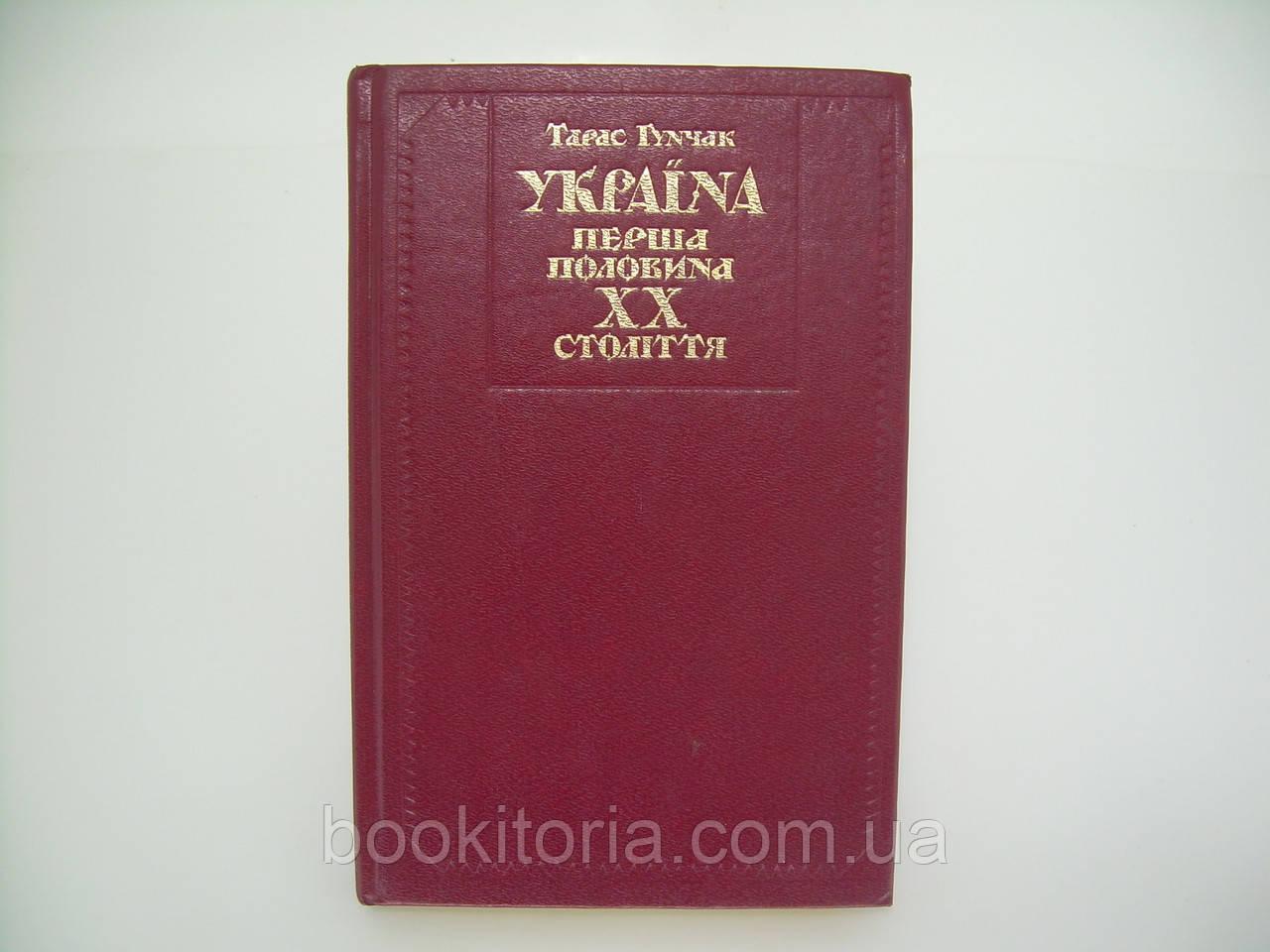Гунчак Т. Україна: перша половина XX століття. Нариси політичної історії (б/у).
