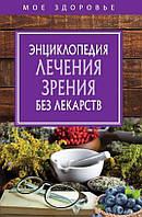 Энциклопедия лечения зрения без лекарств. Д.Рублева