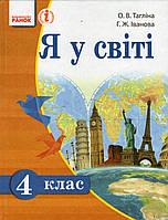 Я у світі, 4 клас. О. В. Тагліна, Іванова Р. Ж.