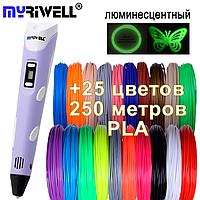 3D ручка Myriwell 2 RP100B (Оригинал) с LCD экраном +комплект пластика 25 цветов, 250 метров +трафареты