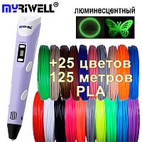 3D ручка Myriwell 2 RP100B (Оригинал) с LCD экраном +комплект пластика 25 цветов, 125 метров +трафареты