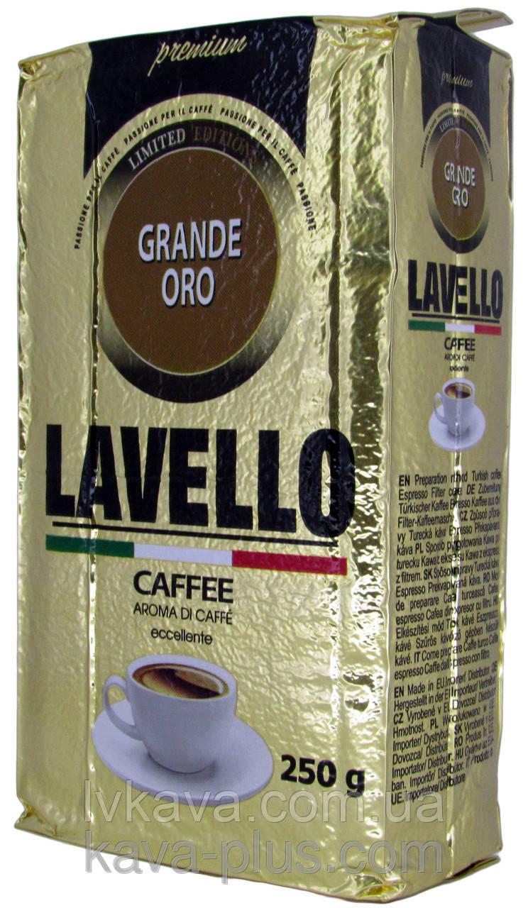 Кофе молотый LAVELLO GRANDE ORO, 250г.