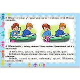 Дидактичні тест-картки Я досліджую світ 1-2 клас Авт: Гільберг Т. Вид: Генеза, фото 3