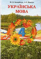Українська мова, 4 клас. Захарійчук М.Д., Мовчун А.І.