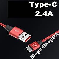 Кабель 2.4A USB - Type-C (черный, красный, золотой) SК Ydоlphin 1 метр, фото 1