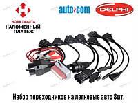 Набор OBD2 переходников для Autocom CDP TCS DS150E для легковых автомобилей