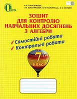 Зошит для контролю навчальних досягнень з алгебри, 7 клас. Н.А. Тарасенкова, І.М. Богатирьова та ін.
