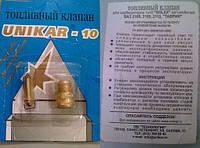Игла карбюратора ВАЗ 2108 (топливный клапан) Unikar-10