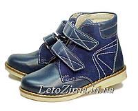 Ортопедическая обувь демисезонная р.27-30