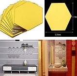 Акрилове дзеркало «Сота» 1 шт 160×138×80 мм ×1 мм золото, фото 2