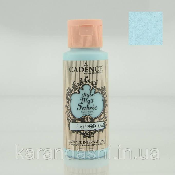 Фарба матова для тканини Style Matt Fabric Paint, 59 мл, Пастельно блакитний, Cadence, 505F-617
