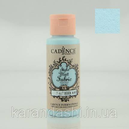 Фарба матова для тканини Style Matt Fabric Paint, 59 мл, Пастельно блакитний, Cadence, 505F-617, фото 2