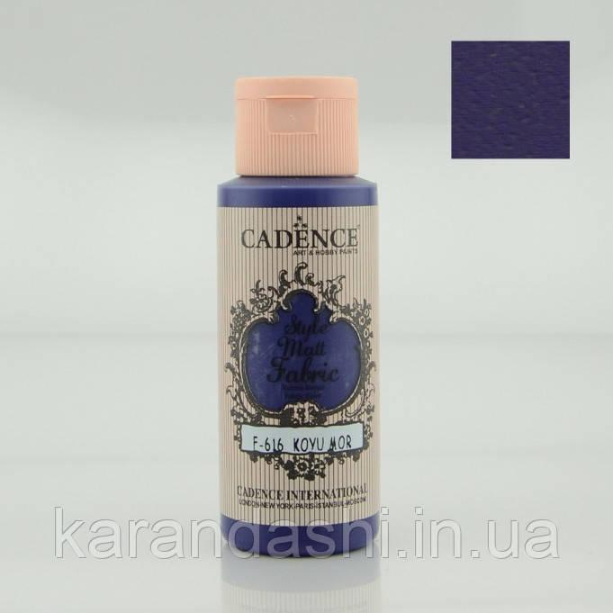 Фарба матова для тканини Style Matt Fabric Paint, 59 мл, Темно фіолетовий, Cadence, 505F-616