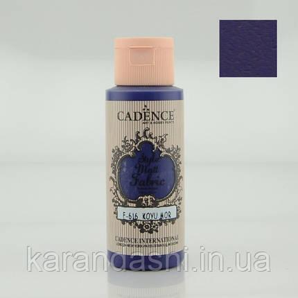 Фарба матова для тканини Style Matt Fabric Paint, 59 мл, Темно фіолетовий, Cadence, 505F-616, фото 2