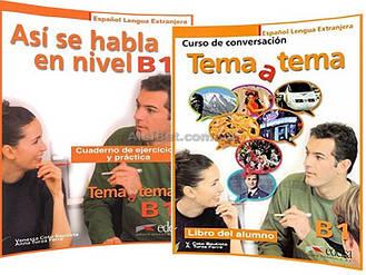 Испанский язык / Tema a tema/ Libro+de ejercicios. Учебник+Тетрадь (комплект), В1 / Edelsa