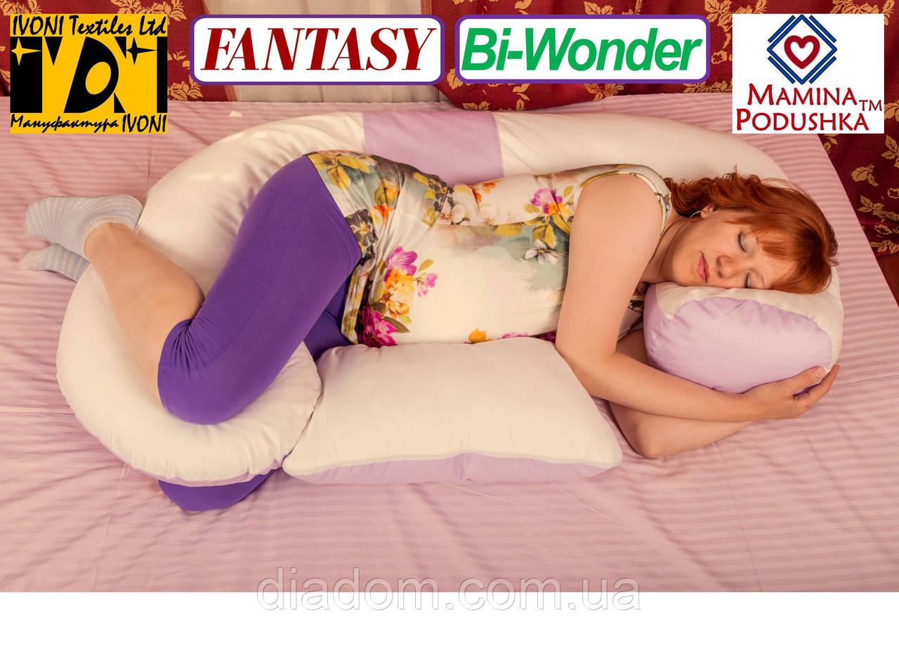 Подушка для беременных Fantasy Bi-Wonder, Наволочка (на выбор) входит в комплект