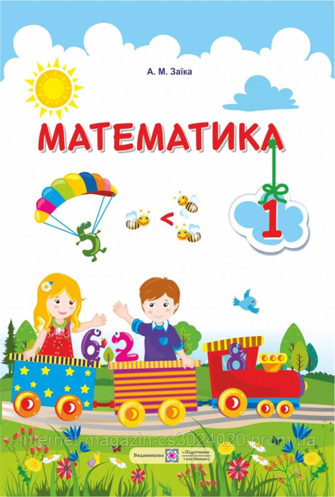 Математика 1 клас. Підручник для закладів загальної середньої освіти. Заїка А.