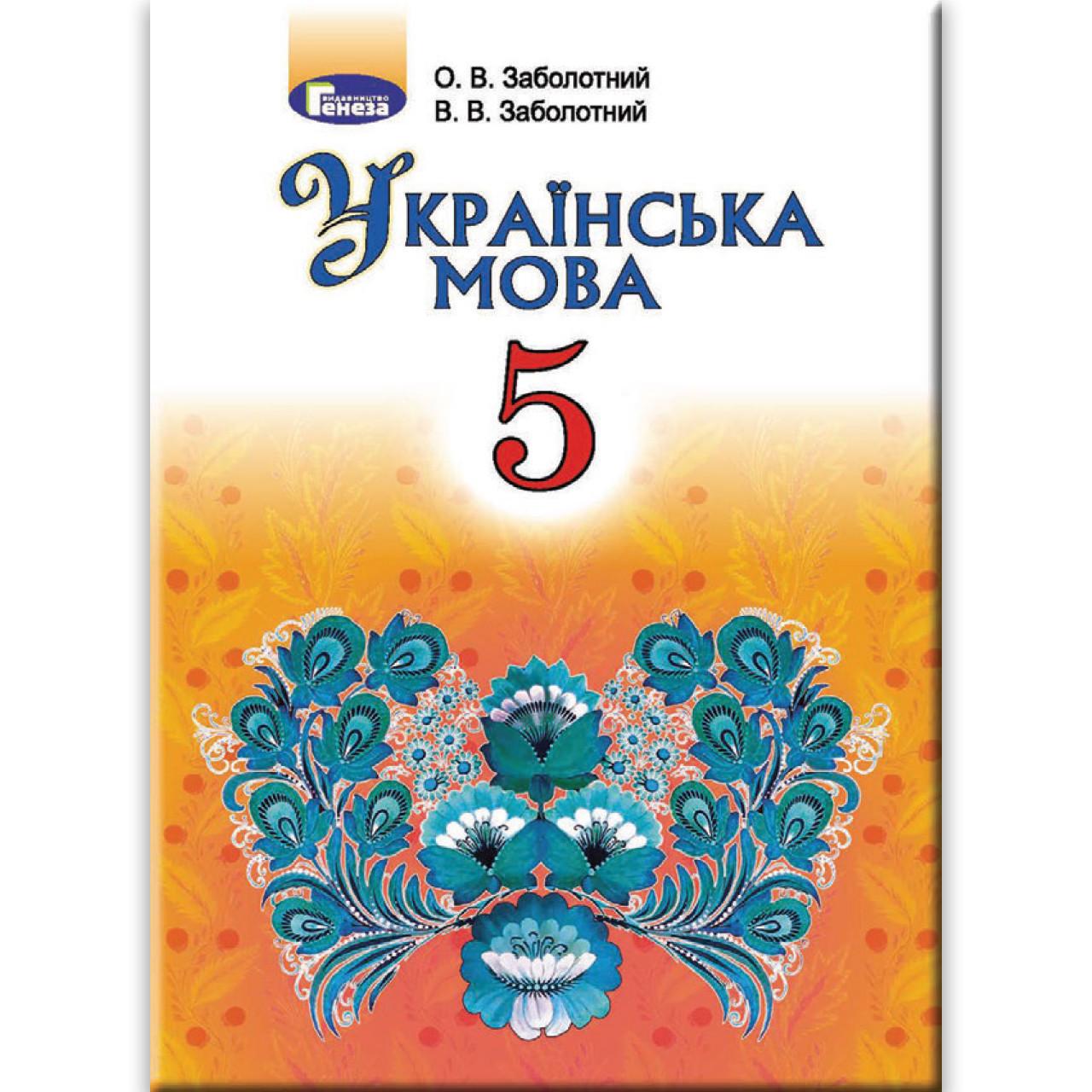 Підручник Українська мова 5 клас Авт: Заболотний О. Заболотний В. Вид: Генеза