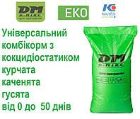 Стартер для курчат, каченят, гусят 100% від 0 до 50 дні  (25кг)   KOUDIJS Каудайс (™ D-МІКС) Україна-Голландія